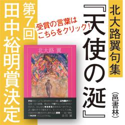 第7回田中裕明賞