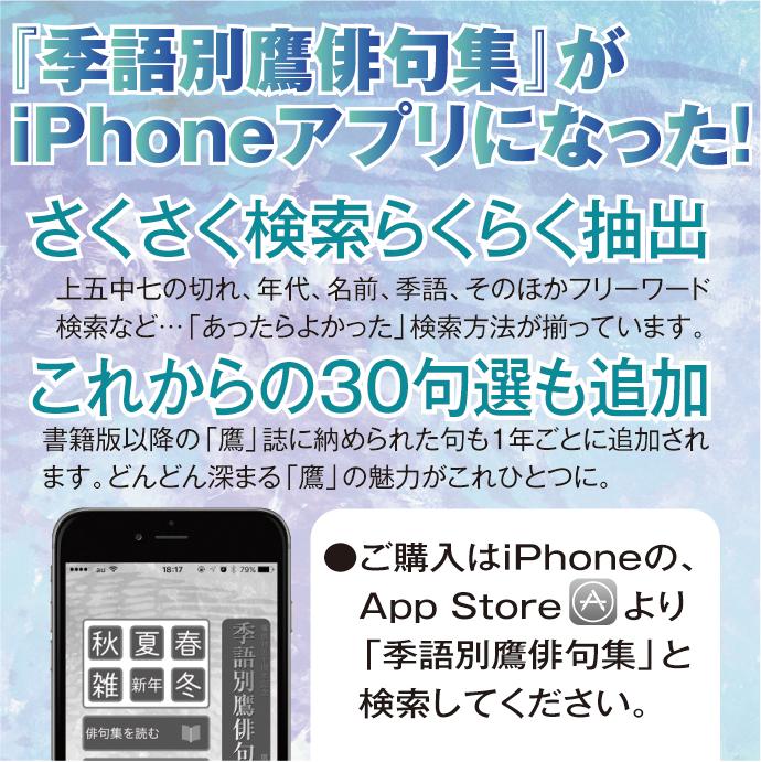 季語別 鷹俳句集アプリ