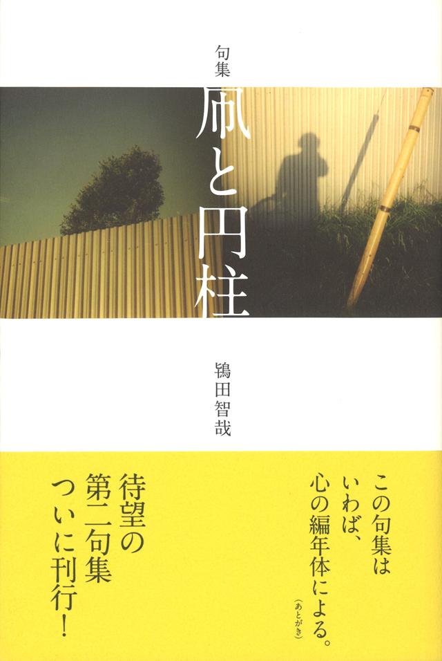 鴇田智哉句集『凧と円柱』