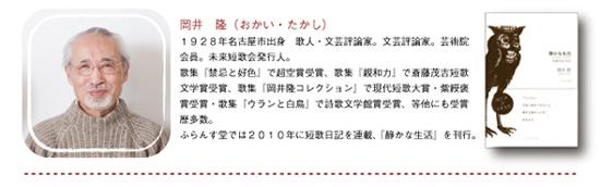 岡井隆先生