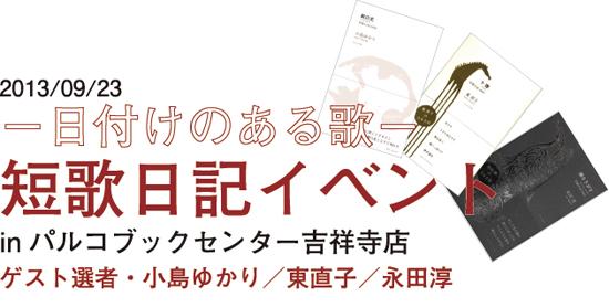 小島ゆかり×東直子×永田淳(岡井隆) 日付・日記のある歌