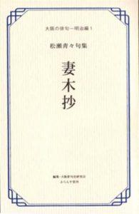 松瀬青々句集『妻木抄』