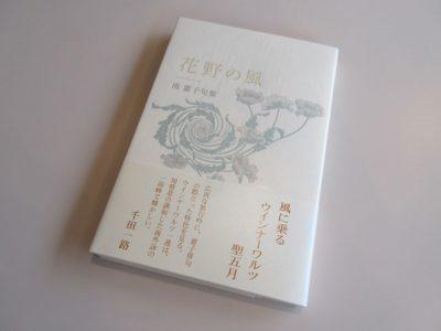 南惠子句集『花野の風』