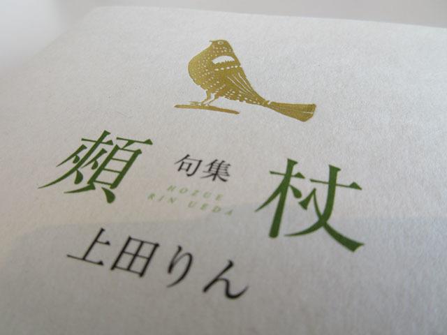 上田りん句集『頬杖』