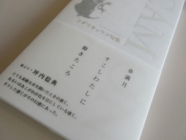 コダマキョウコ句集『CẢM ƠN』