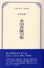 永田青嵐『永田青嵐句集』