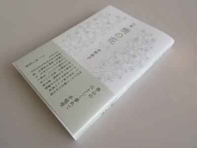 宇野恭子句集『樹の花』