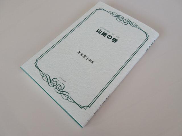 友清恵子句集『山姥の唄』