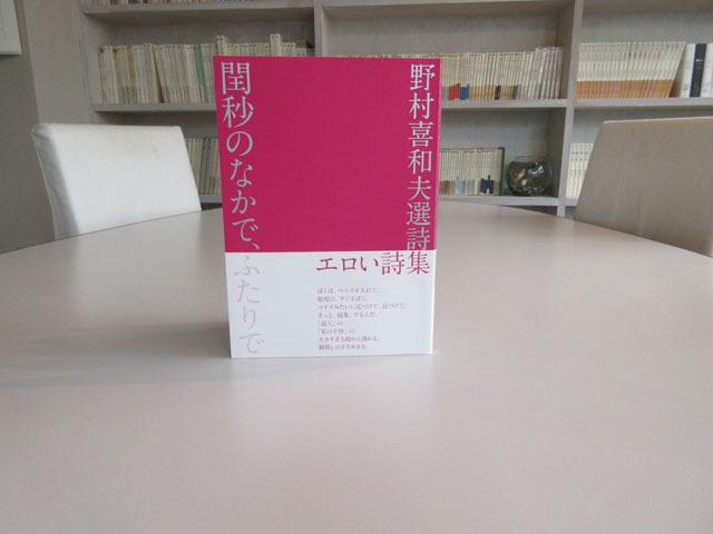 野村喜和夫選詩集『閏秒のなかで、ふたりで』