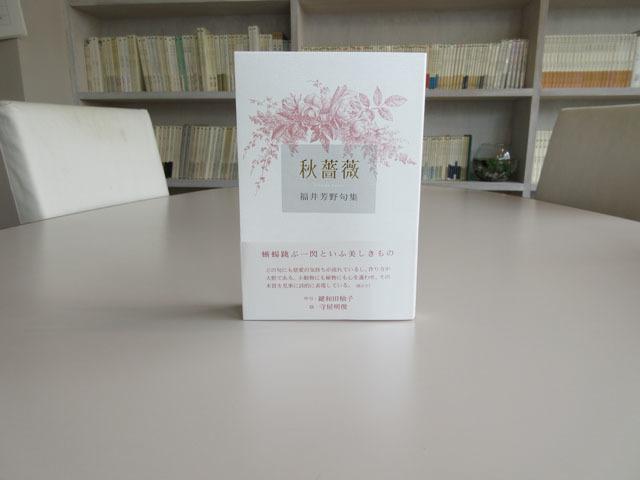 福井芳野句集『秋薔薇』