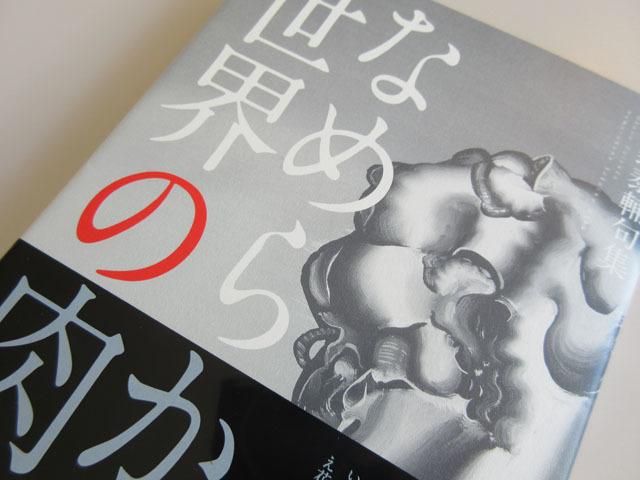 岡野泰輔句集『なめらかな世界の肉』