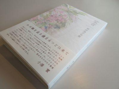 前田地子句集『跫音』
