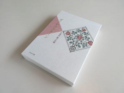 小長谷敦子句集『ダイヤのクイーン』