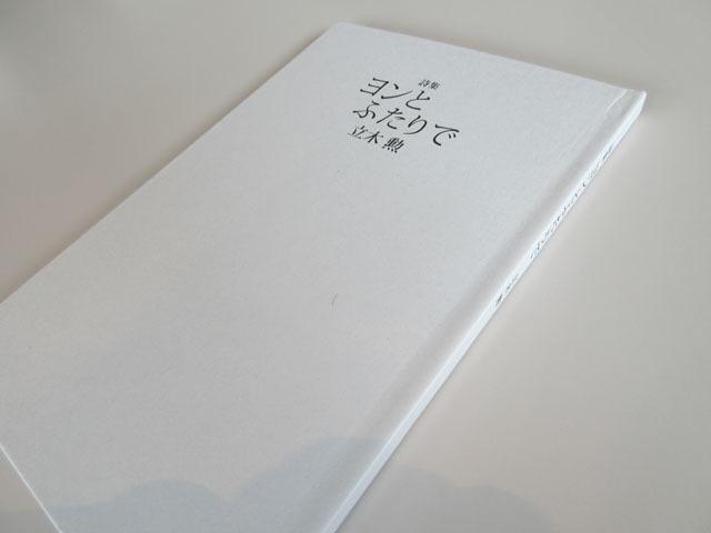 立木勲詩集『ヨンとふたりで』