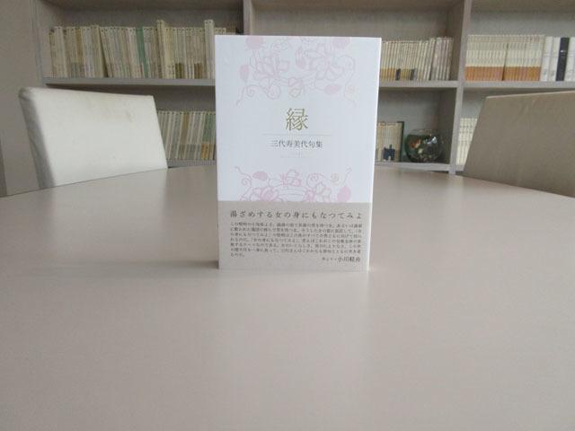 三代寿美代句集『縁』