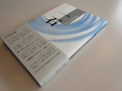 石川のぶよし句集『一石』