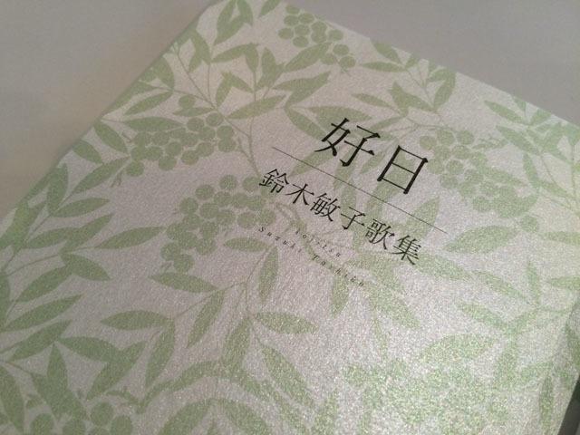 鈴木敏子歌集『好日』