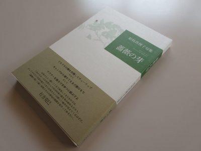 松枝真理子句集『薔薇の芽』