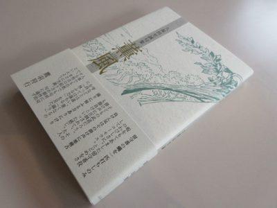 久保田至誠句集『薫風』
