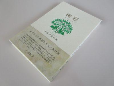 中嶋夕貴句集『樹冠』