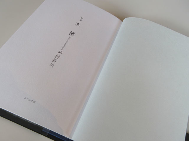 仲村折矢句集『水槽』