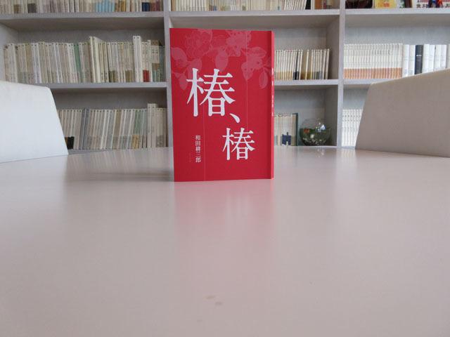 和田耕三郎句集『椿、椿』
