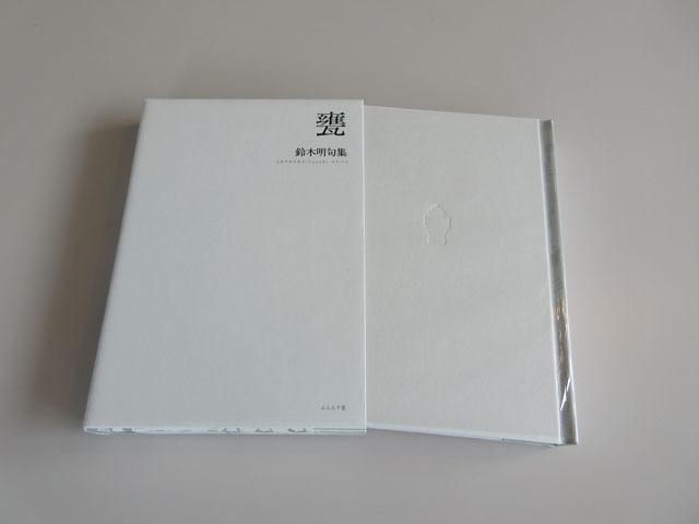 鈴木明句集『甕』