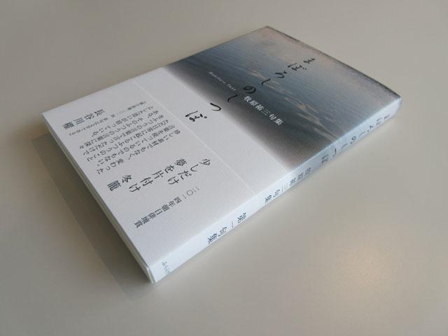 牧原祐三句集『まぼろしのしつぽ』