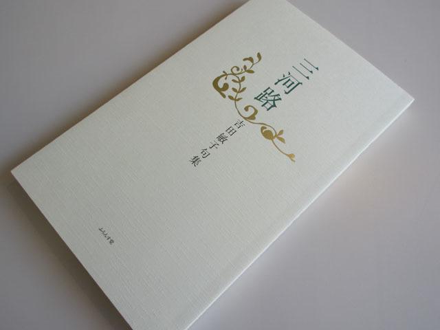 吉田敏子句集『三河路』