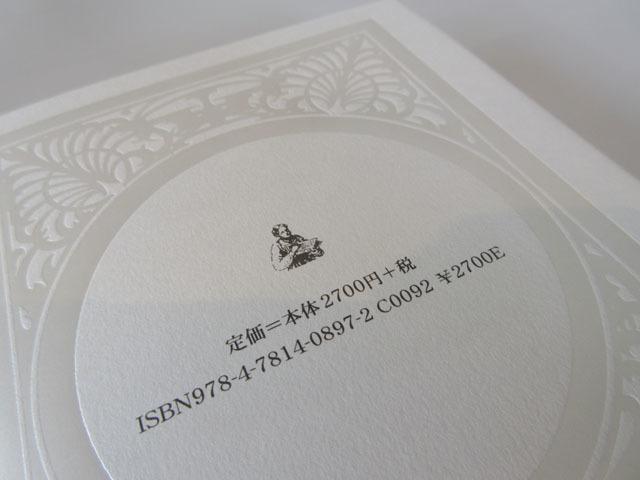 高浦銘子句集『百の蝶』