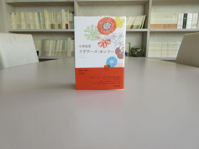小津夜景句集『フラワーズ・カンフー』