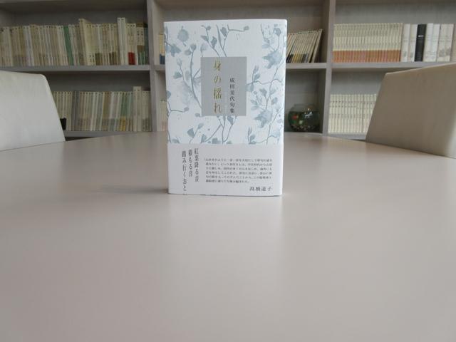 成田美代句集『身の揺れ』