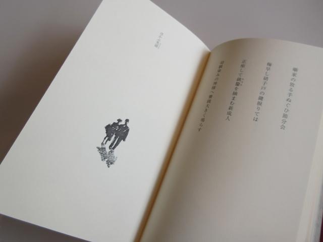 ゐどかやと詩歌集『国立小曲』