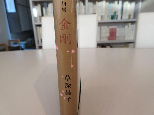 草深昌子句集『金剛』