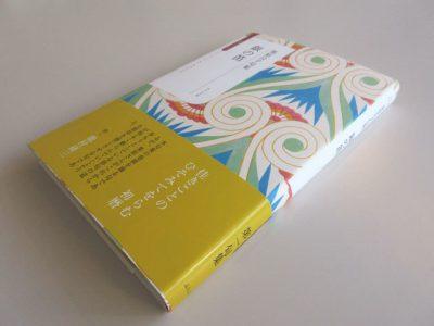 栗原公子句集『銀の笛』