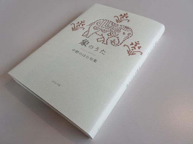 中野のはら句集『象のうた』