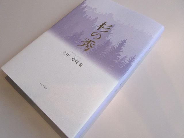 上中光句集『杉の秀』