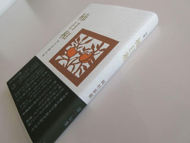 柿村新樹句集『柿日和』