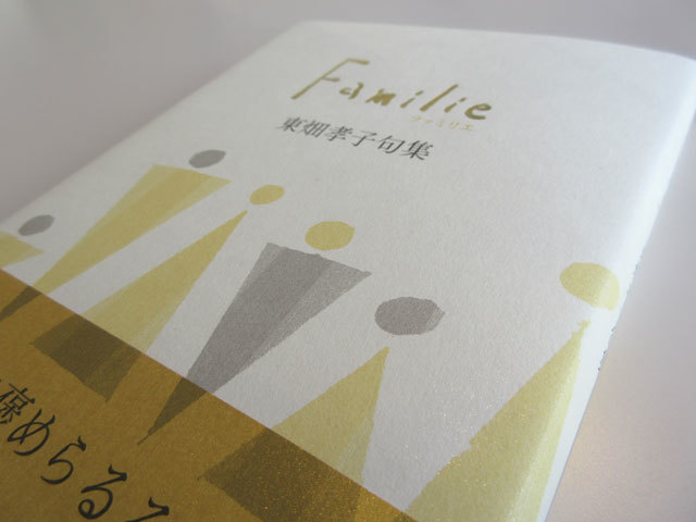 東畑孝子句集『Famlie ファミリエ』