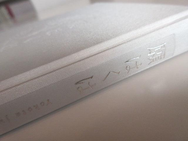 横田純句集『願はくは』