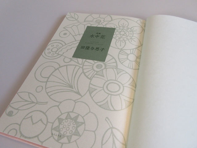 田窪与思子詩集『水中花』