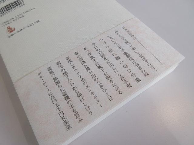 廣岡あかね句集『りつしんべん』