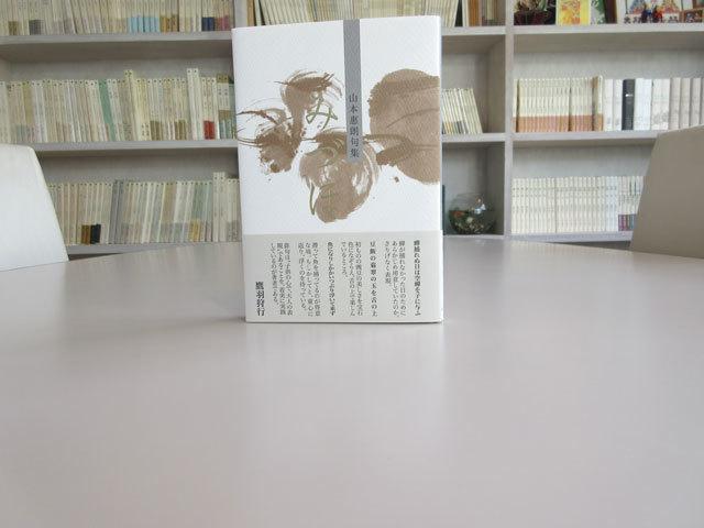 山本惠朗句集『みづほ』