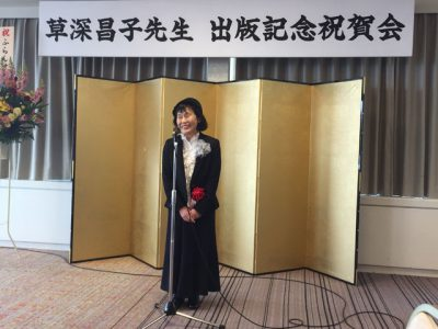 草深昌子句集『金剛』出版記念会