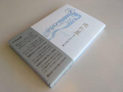 佐々木巴里句集『流れ星』