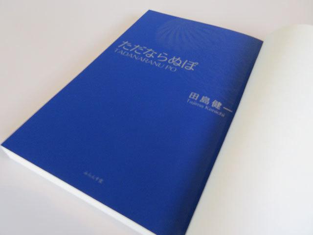田島健一句集『ただならぬぽ』