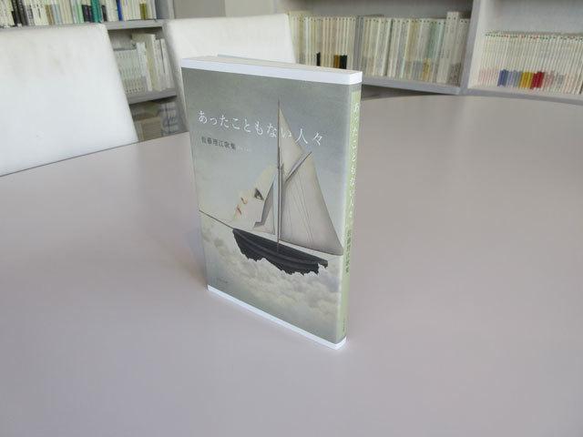 佐藤理江歌集『あったこともない人々』