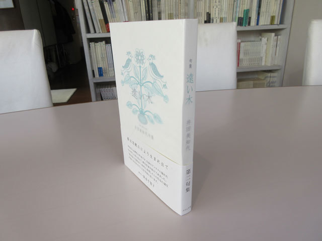 井田美知代句集『遠い木』