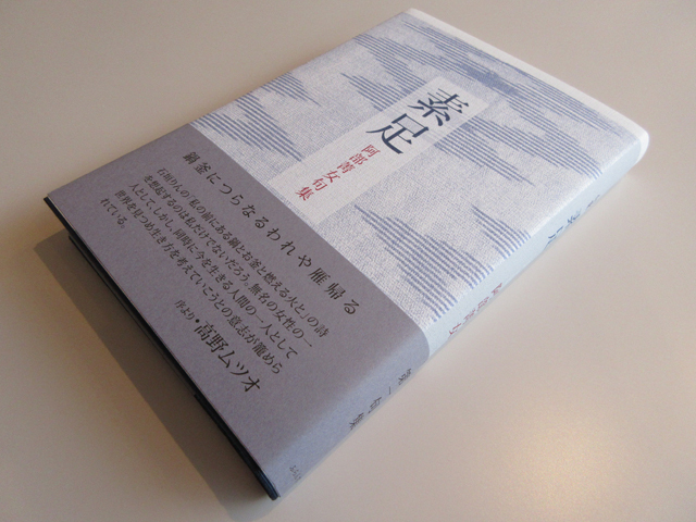 阿部菁女句集『素足』