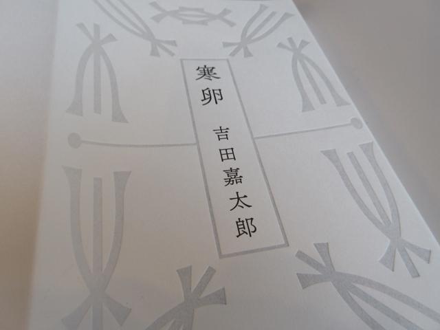 吉田嘉太郎句集『寒卵』